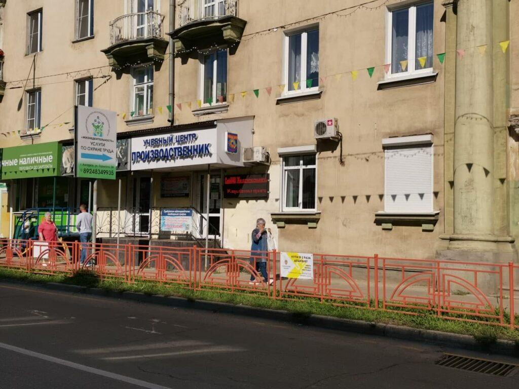 Учебный центр Производственник Ангарск